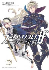 Fire Emblem if - Nibelung no Houkan