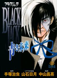 Black Jack ~Blue Future~