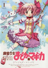 Puella Magi Madoka Magica Comic Anthology