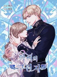 The Villain's Savior manga