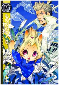 Mononofu (KUKU Hayate)