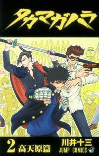 Takamagahara manga