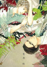 Tsumasaki Ni Kourozu manga