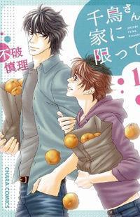 Chidori-san Ke Ni Kagitte manga