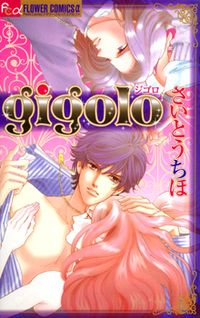 Gigolo (saitou Chiho)