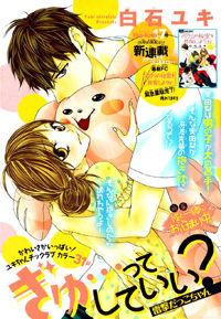 Gyu Tte Shite Ii manga