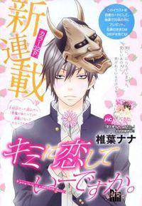 Kimi Ni Koishitei Desu Ka. manga