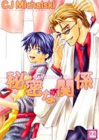 kowarekake no omocha yaoi manga mangago