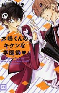 Kijima-kun manga