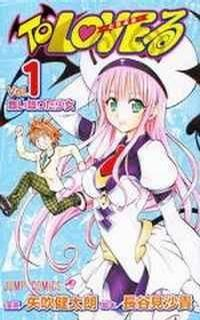 To-LOVE-Ru - Trouble -