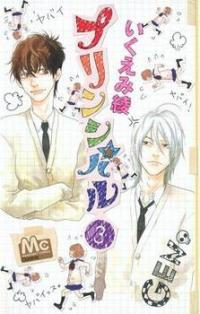Principal manga