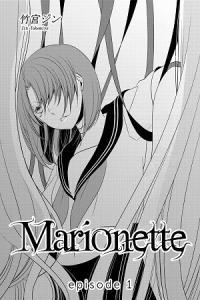 Marionette (Jin Takemiya)